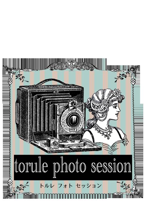 ポートレート撮影モデル募集中。ラブームが運営する新企画『トルレフォトセッション』